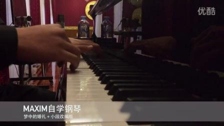 梦中的婚礼(珠江三角钢琴)_tan8.com