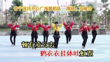 普宁开心广场舞蹈队:潮剧:京城