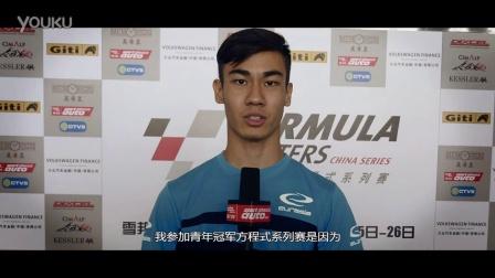 2015青年冠军方程式系列赛车手拉票:肖恩·胡...