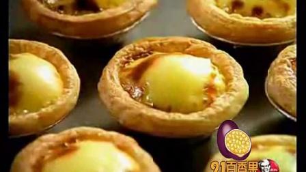 肯德基百香果蛋挞逐香篇加长版_91百香果