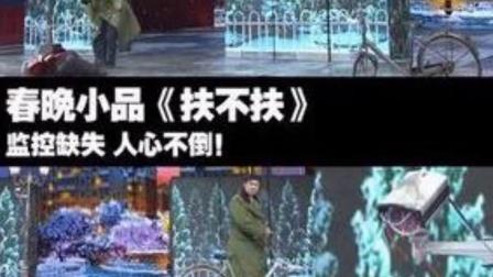 2015小白脱口秀之老人摔倒了,你会扶吗?