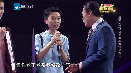 中国梦想秀 第九季