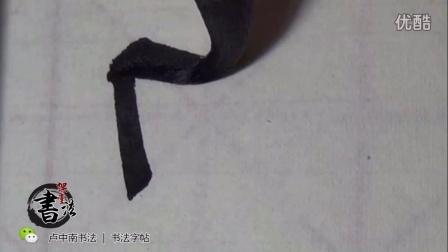 卢中南 基本笔画 横折钩图片