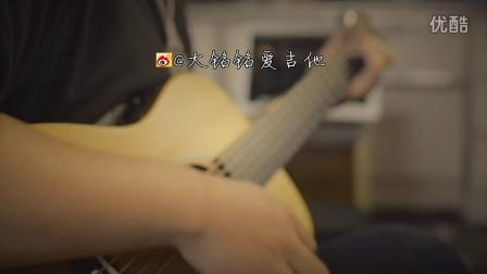 吉他弹唱 川子《一起走吧》【大铭铭爱吉他】
