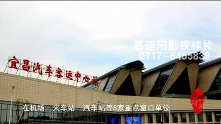 宜昌喜连阳环保宣传片形象片专题片拍摄制作摄