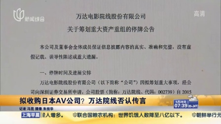 上海日本av那里买_拟收购日本av公司? 万达院线否认传言 上海早晨 150528
