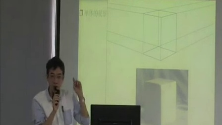 《几何体素描》高一通用技术教学视频-深圳市第一职业技术学校林凯华老师
