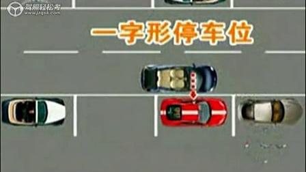斜位停车技巧图解