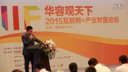 華容觀天下2015互聯網+產業財富論壇