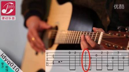 律动乐器 吉他自学入门初级零基础教学教程 第二期