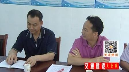 龙川召开汕昆高速龙川段征地拆迁工作协调会