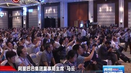 数博会大家说:马云马化腾说大数据 贵州新闻联播 150526_高