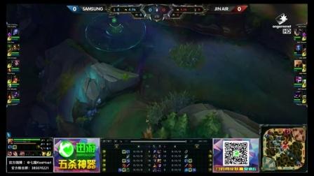 Samsung vs JINAIR 第1场 2015OGN夏季赛第四轮
