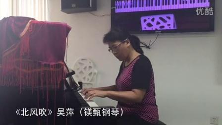 北风吹 吴萍(镁甄钢琴)
