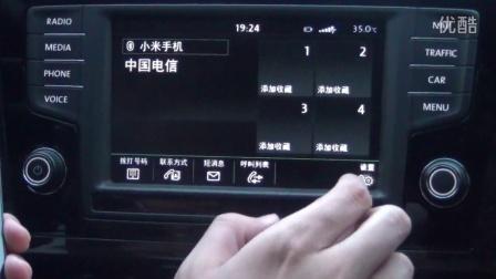 大众汽车音响娱乐导航系列操作