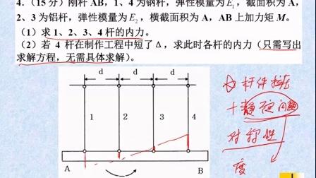 西安交通大学816工程力学考研真题答案与详解