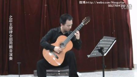 古典吉他 《最后的颤音》 2012年音乐会现场---潇潇