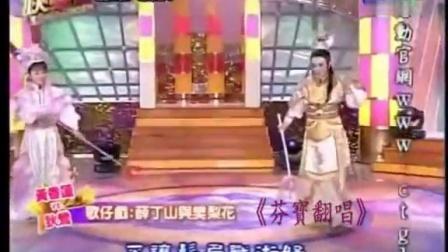 翻唱:薛丁山與樊梨花之蓮鶯--綜藝 (寳&芬)