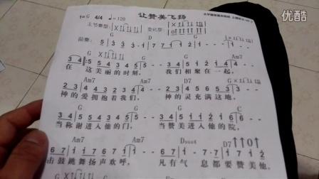 林老师吉他弹唱示范【让赞美飞扬】
