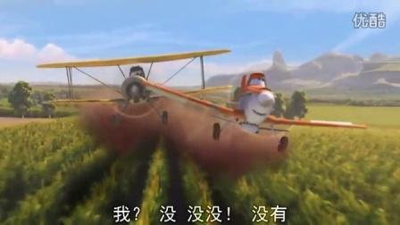 【飞机总动员】粤语_1
