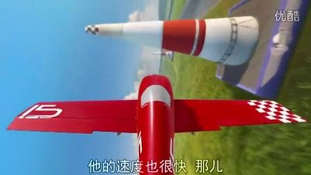 【飞机总动员】粤语3