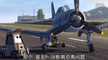 【飞机总动员】粤语_5