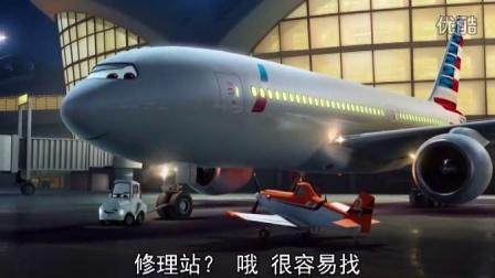 【飞机总动员】粤语 6