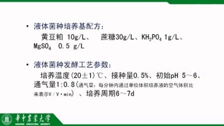 食用菌液体菌种成熟技术工厂化栽培金针�K农业大学教授课程食用菌shiyongjun