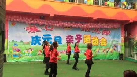 爱心幼儿园庆元旦亲子运动会教师舞蹈