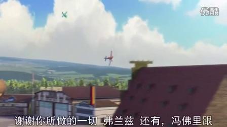 【飞机总动员】粤语9