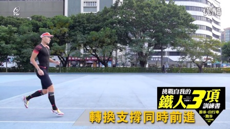 跑步 姿势跑法 徐国峰