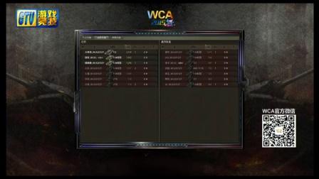 WCA2015职业预选赛第九周 坦克世界 8进4