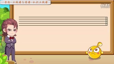 1-4级-音与音高-五线谱与简谱