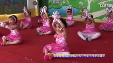 《 可爱娃娃》龙溪铺幼儿园2015年六一节目