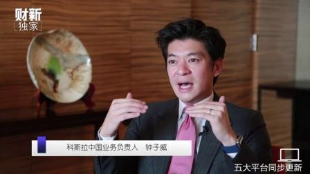 【财新时讯】科斯拉合伙人:创新要勇于挑战...
