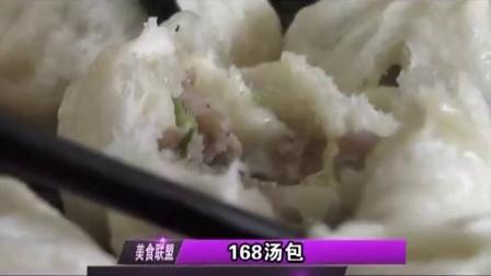 重庆电视台《山羊频道》美食城镇-网络-优酷联盟万专辑美食東海南图片