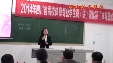 省高校体育生说(讲)课比赛视频