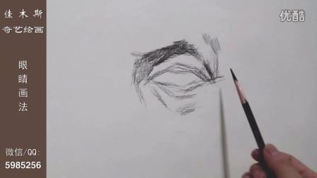 【奇艺绘画】素描头像五官——眼睛画法