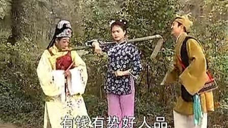 赣南地方戏 花妹求子 上集_标清