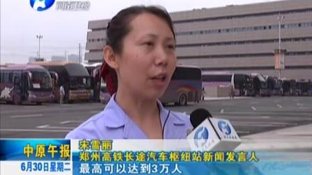 郑州高铁长途汽车枢纽站今天正式启用 中原午报 150630