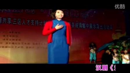 惠民演出·百姓舞台【少儿版】十二、汉剧《江姐