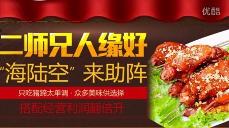 猪八戒烤猪蹄广告录音 夏季烧烤促销广告录音