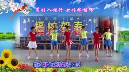 (185)红乔开心广场舞男怕入错行 女怕嫁错郎编舞:刘荣
