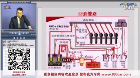 汽车维修视频教程 柴油电控发动机