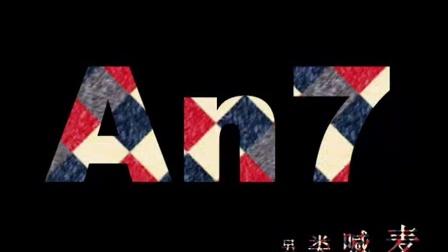 an7-另类喊麦(专辑)