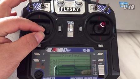 富斯i6遥控器跳舵