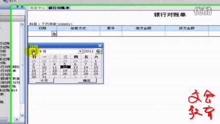【文视频】用友u872超清方法教学回归插补法的操作教学图片