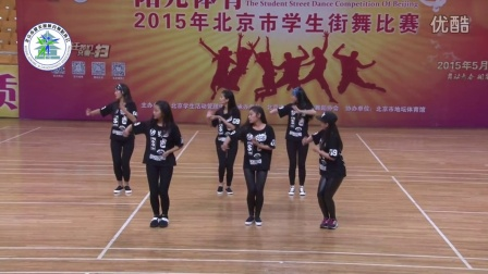 街舞高中2015年北京市学生英才v街舞学阳光体育怎么样衡水图片