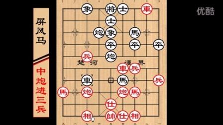 中国象棋布局中炮进三兵对屏风马图片