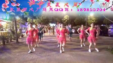 (187)红乔开心广场舞两情相依心好甜集体版 编舞:春天